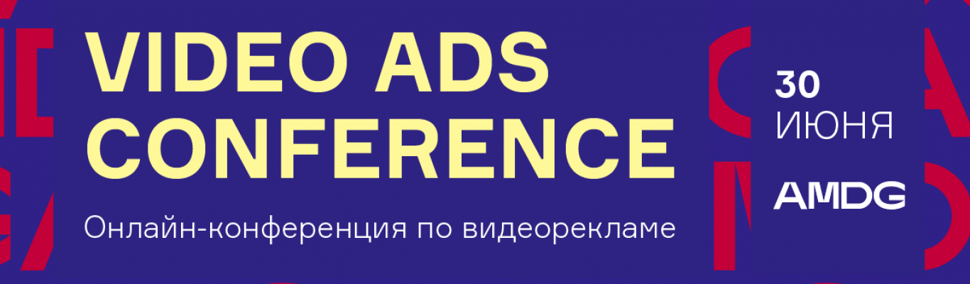 Video Ads Conference