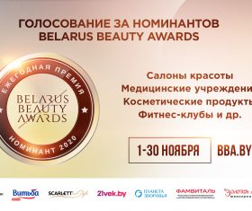 BELARUS BEAUTY AWARDS 2020